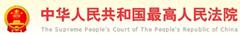 中国人民共和国最高人民法院