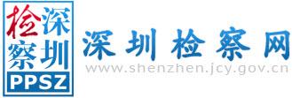 深圳检察网